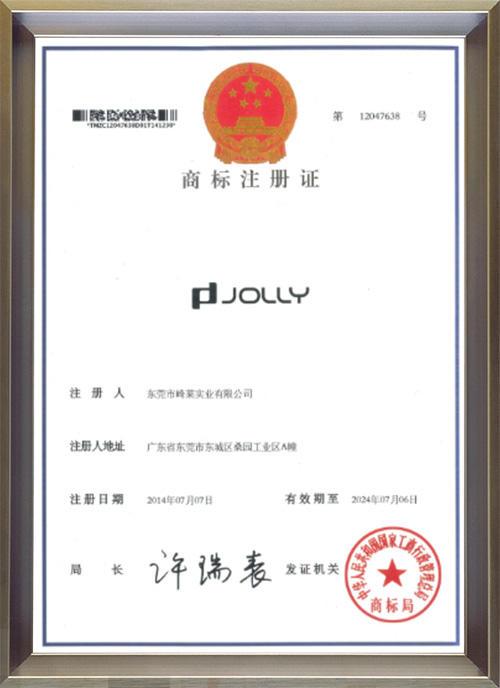Trademark-Registration-Certificate